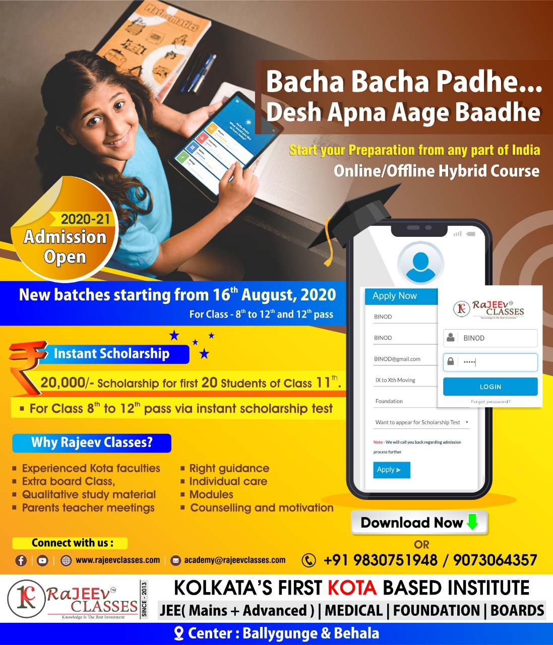 Why you should install Rajeev classes- Kolkata first Kota based institute application for your better preparation of Neet/Jee or boards.